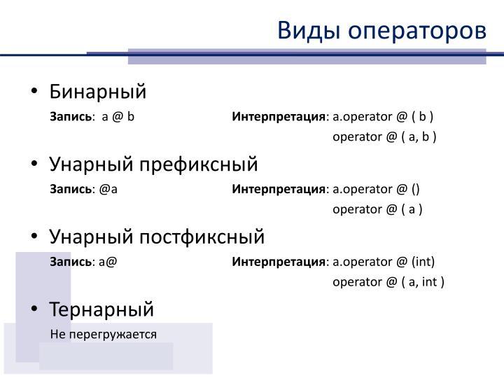 Виды операторов