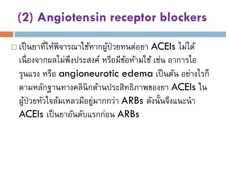 (2) Angiotensin receptor blockers