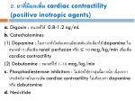 2 cardiac contractility positive inotropic agents