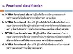 2 functional classification