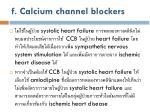 f calcium channel blockers