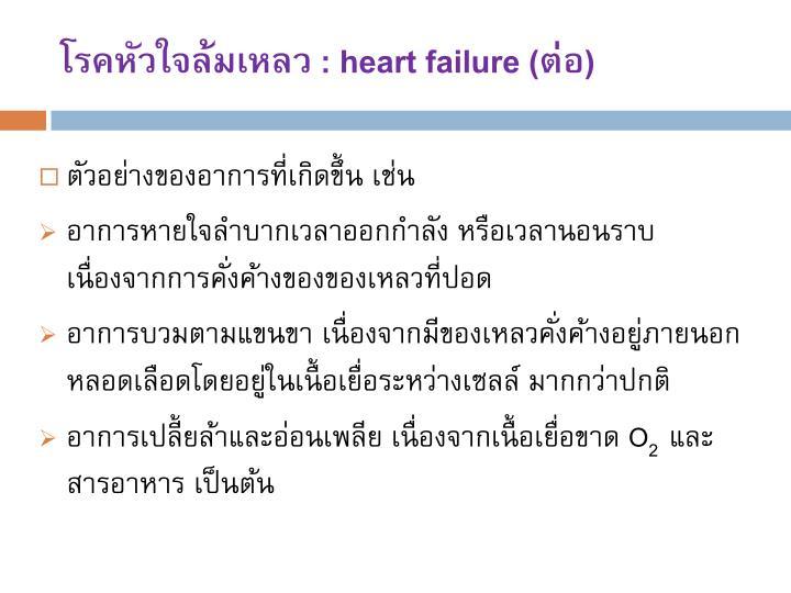 โรคหัวใจล้มเหลว