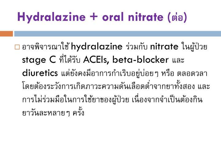 Hydralazine + oral nitrate (