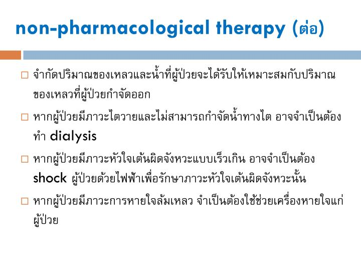non-pharmacological therapy (