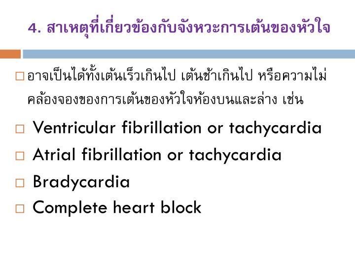 4. สาเหตุที่เกี่ยวข้องกับจังหวะการเต้นของหัวใจ