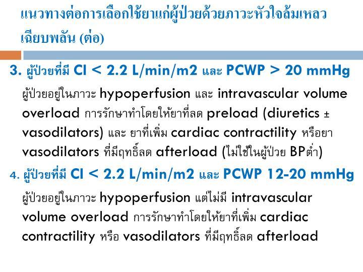 แนวทางต่อการเลือกใช้ยาแก่ผู้ป่วยด้วยภาวะหัวใจล้มเหลวเฉียบพลัน (ต่อ)