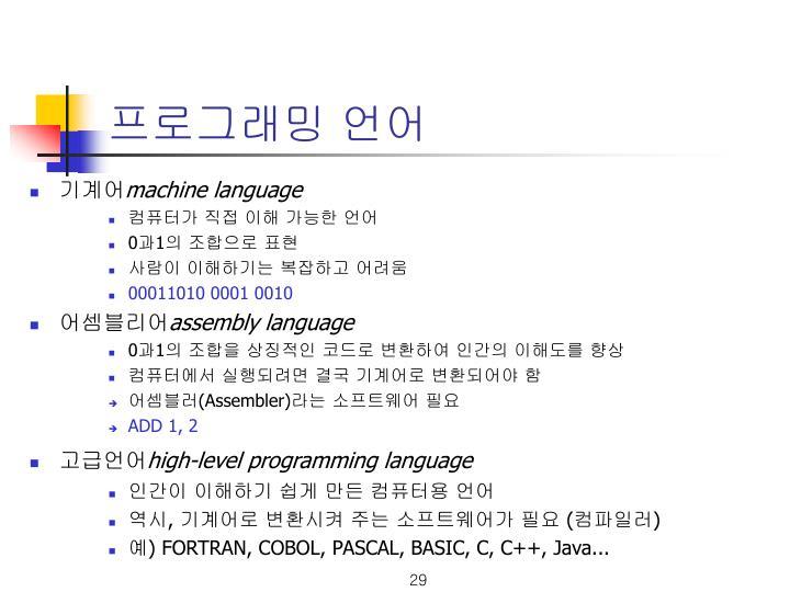 프로그래밍 언어