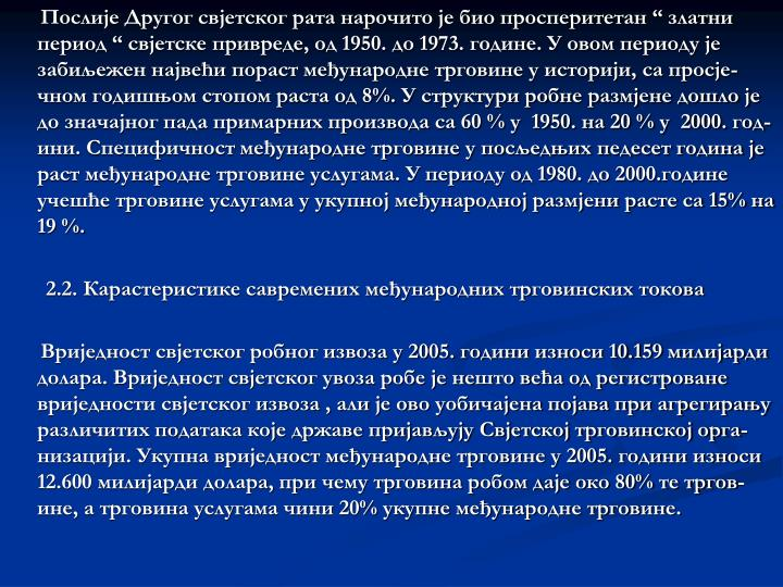 ,  1950.  1973. .           ,  -     8%.             60 %   1950.  20 %   2000. -.            .    1980.  2000.          15%  19 %.