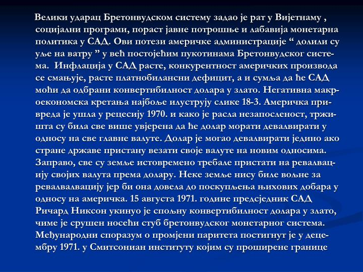 ,  ,         .                 -.     ,     ,   ,             .  -     18-3.  -         1970.     , -                .               . ,        -    .                   . 15  1971.            ,        .         - 1971.