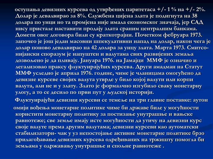 +/- 1 %  +/- 2%.     8%.       38          ,          .      .   1973.         ,        42    .  1973. -            .  1976.           .         1976. ,                 ,     .       ,          .