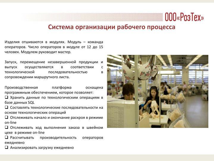 Система организации рабочего процесса