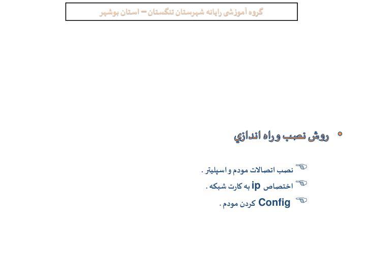 گروه آموزشی رایانه شهرستان تنگستان – استان بوشهر