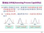 assessing process capability