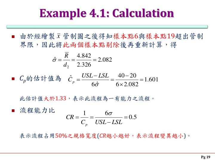 Example 4.1: Calculation