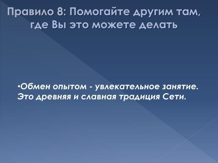 Правило 8: