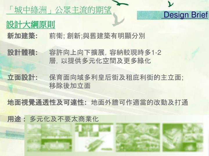 「城中綠洲」公眾主流的期望
