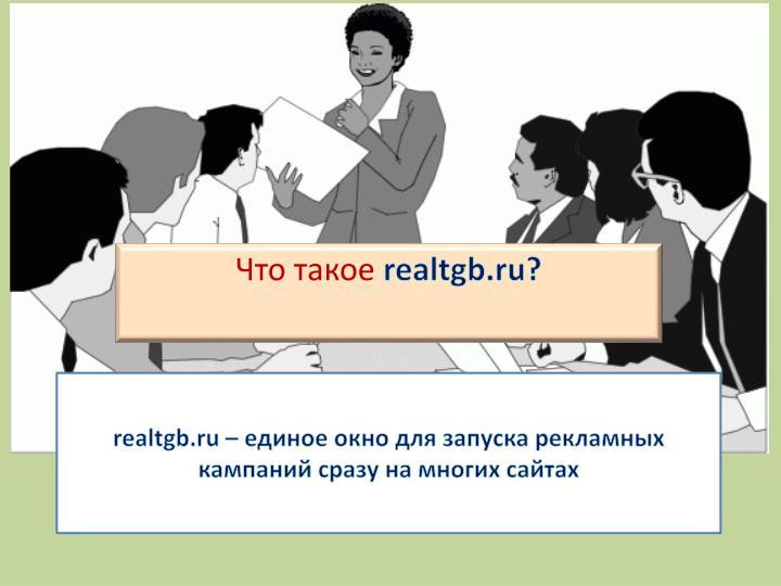 realtgb.ru