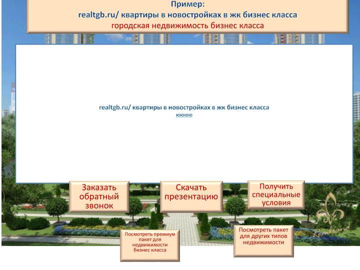 realtgb.ru/