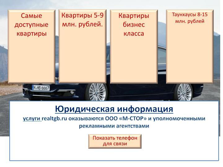 Квартиры 5-9 млн. рублей.