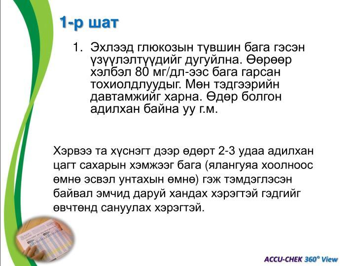 1-р шат