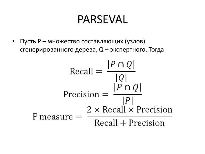 PARSEVAL
