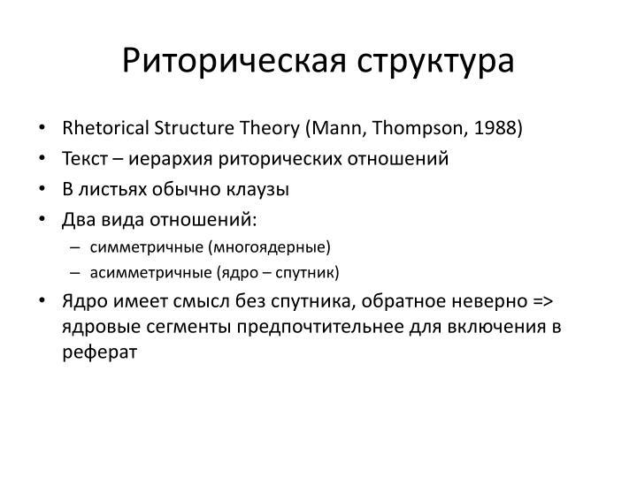 Риторическая структура