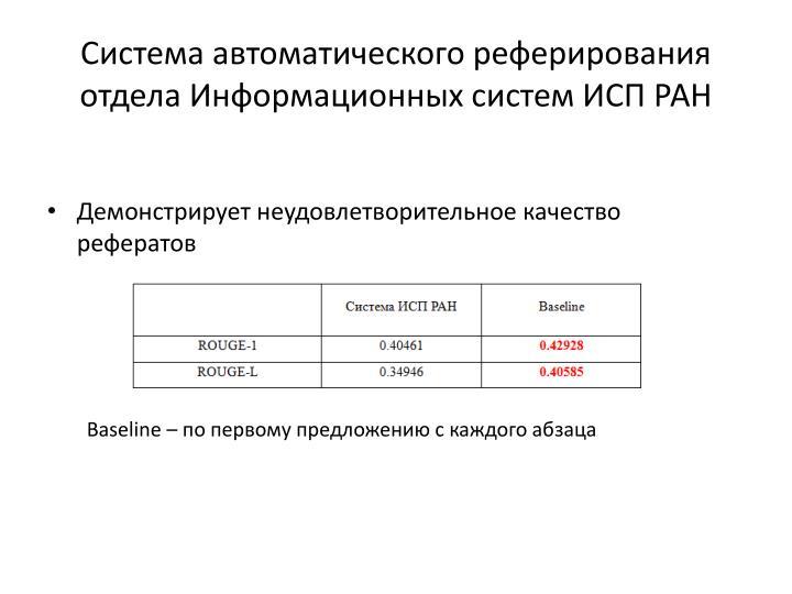 Система автоматического реферирования отдела Информационных систем ИСП РАН