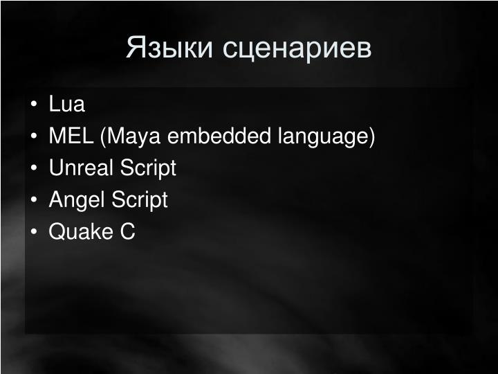 Языки сценариев