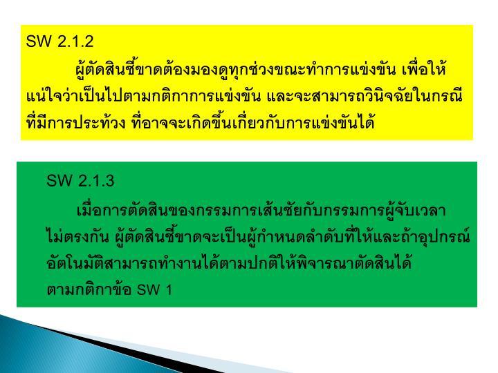 SW 2.1.2