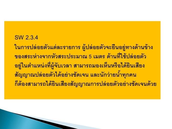 SW 2.3.4