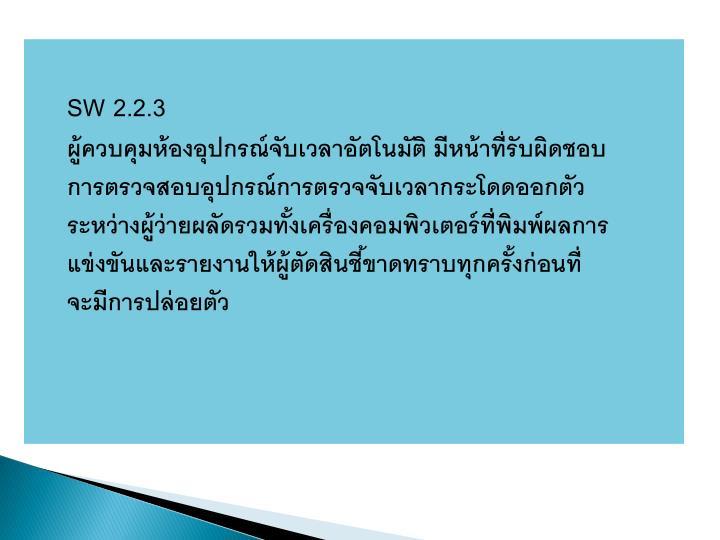 SW 2.2.3