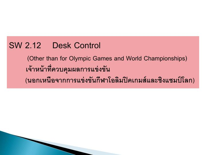 SW 2.12    Desk Control
