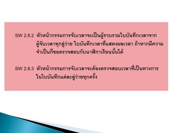 SW 2.8.2