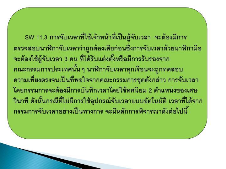 SW 11.3
