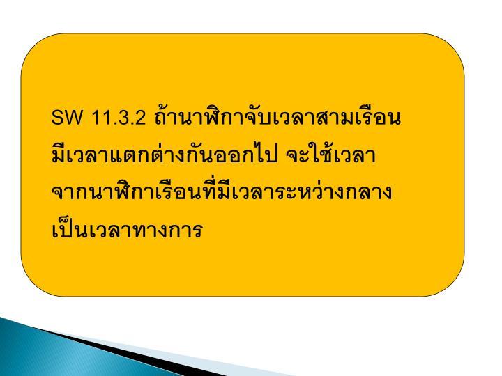 SW 11.3.2