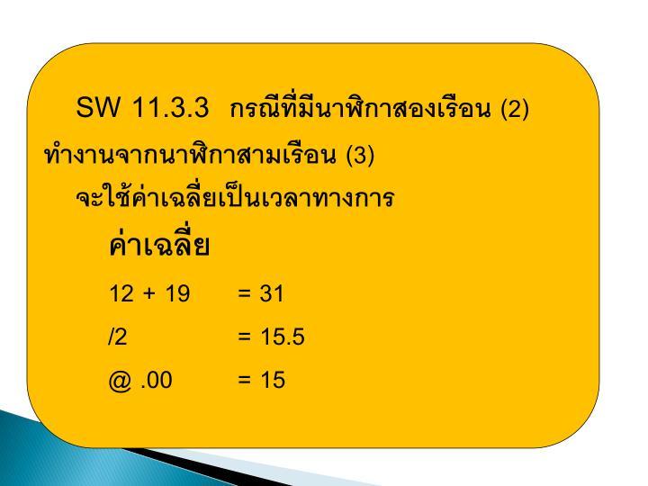 SW 11.3.3