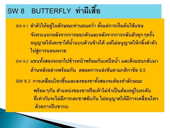 SW 8   BUTTERFLY