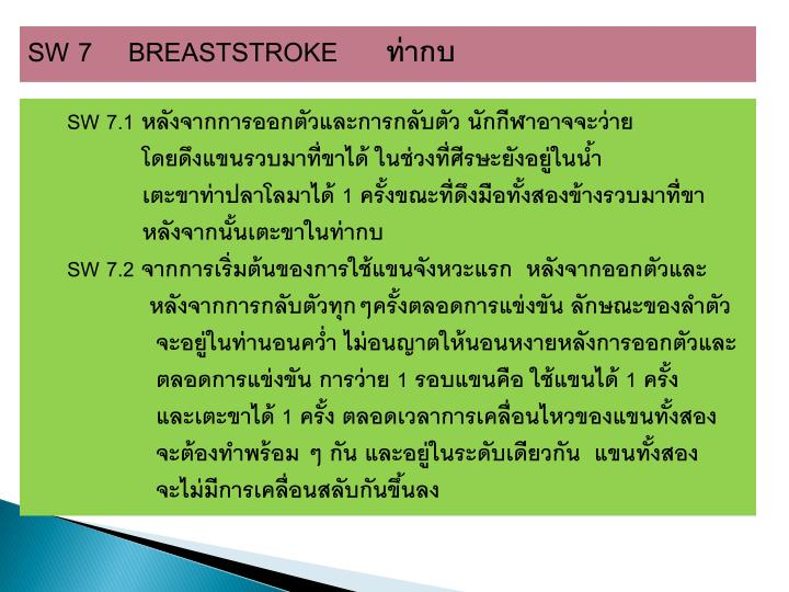 SW 7    BREASTSTROKE