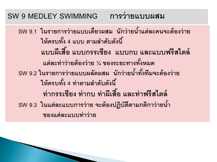 SW 9 MEDLEY SWIMMING