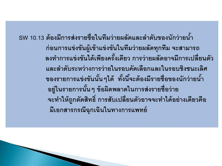 SW 10.13