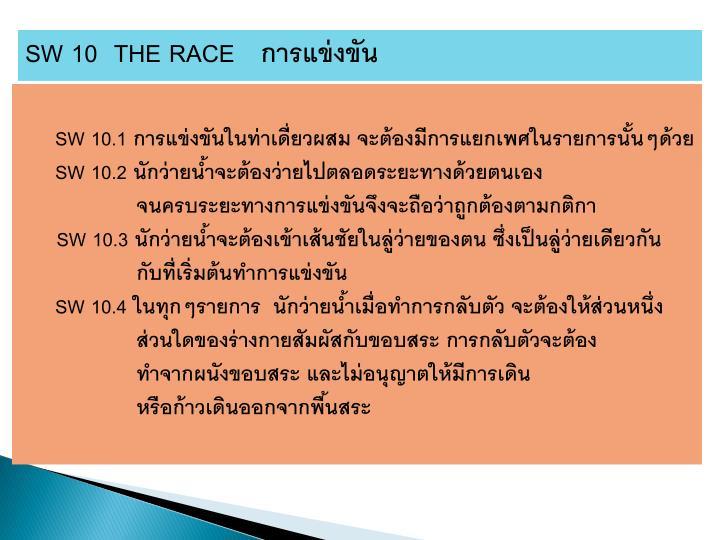 SW 10  THE RACE