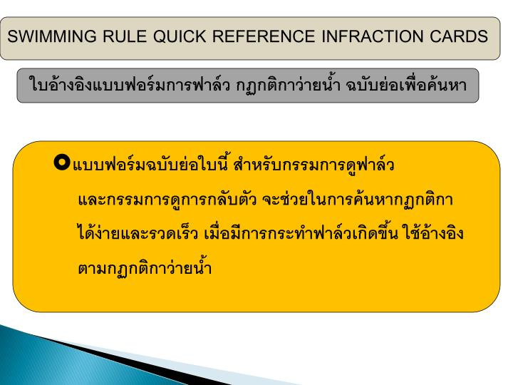 SWIMMING RULE QUICK REFERENCE INFRACTION CARDS