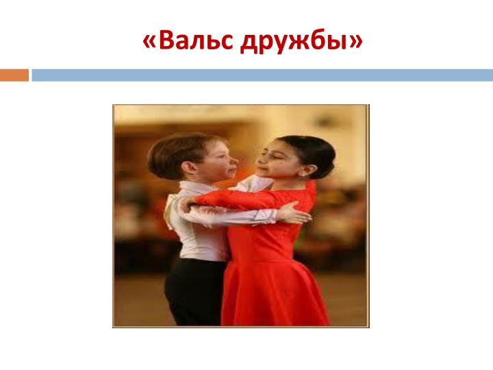 «Вальс дружбы»