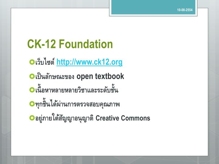 CK-12 Foundation