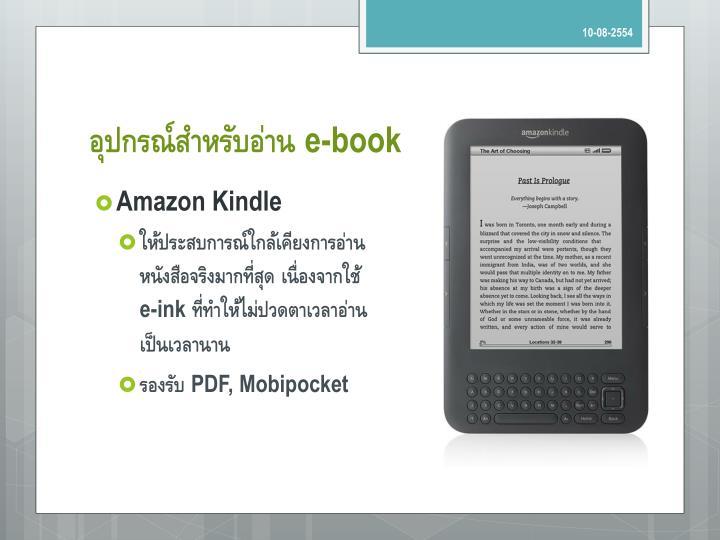 อุปกรณ์สำหรับอ่าน