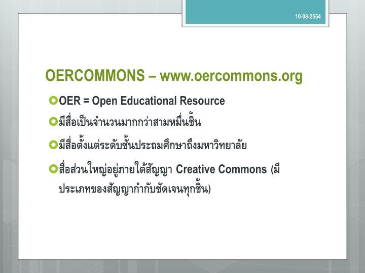 OERCOMMONS – www.oercommons.org