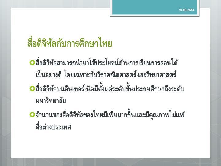 สื่อดิจิทัลกับการศึกษาไทย