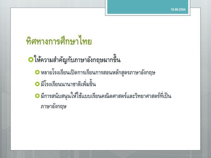ทิศทางการศึกษาไทย