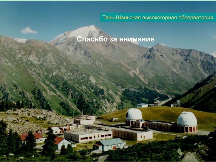 Тянь-Шаньская высокогорная обсерватория