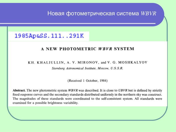 Новая фотометрическая система